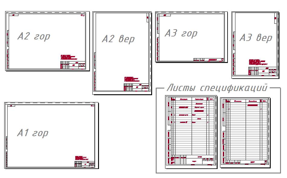 В файле (формат DWG) Вы найдете следующие шаблоны рамок: шаблон листа